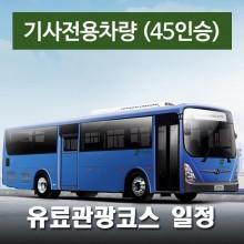 45인승차량 + 전용기사 (유료관광지 일정)